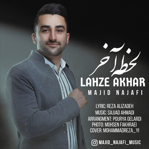 آهنگ لحظه آخر با صدای مجید نجفی