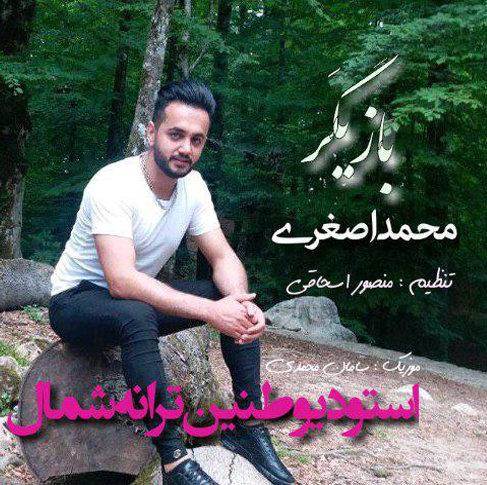 آهنگ مازندرانیبازیگر با صدایمحمد اصغری