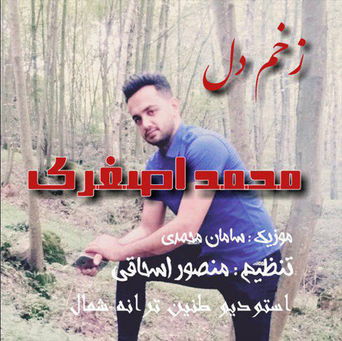 آهنگ زخم دل با صدای محمد اصغری