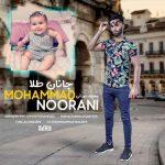 آهنگ جانان طلا با صدای محمد نورانی