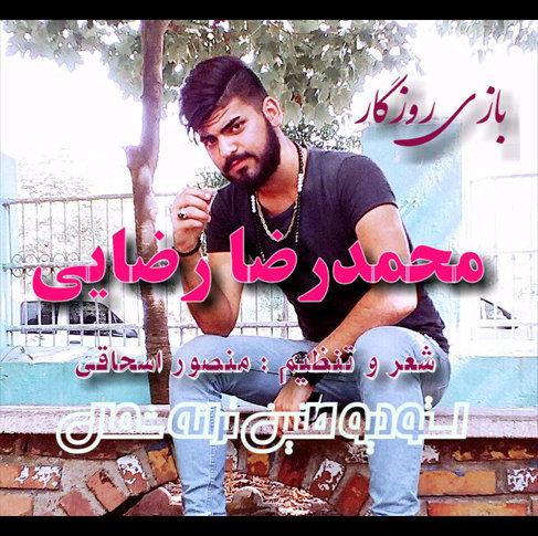آهنگ بازی روزگار با صدای محمدرضا رضایی