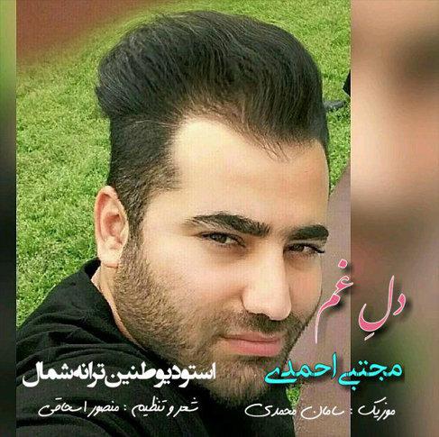 آهنگ دل غم با صدای مجتبی احمدی