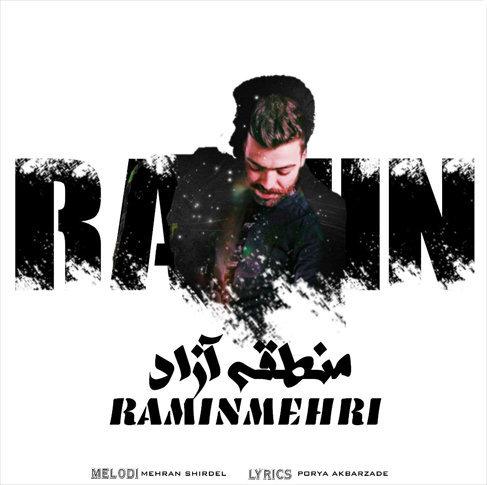 آهنگ منطقه آزاد با صدای رامین مهری