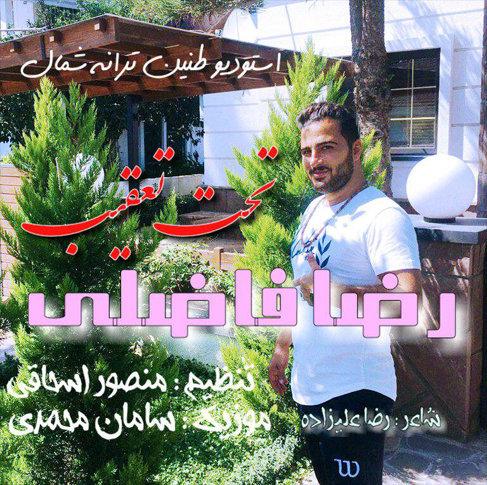 آهنگ تحت تعقیب با صدای رضا فاضلی