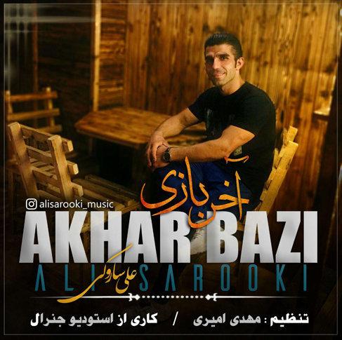 آهنگ آخر بازی با صدای علی ساروکی
