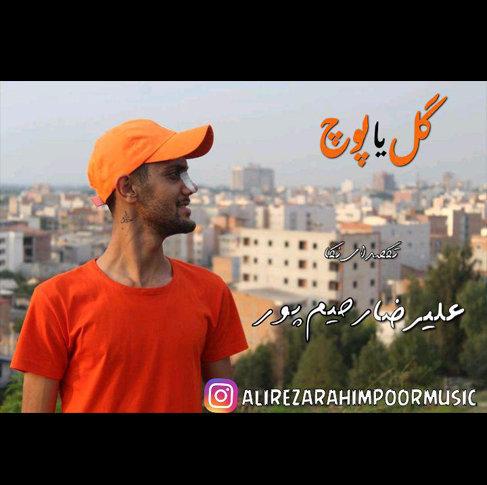 آهنگ گل یا پوچ با صدای علیرضا رحیم پور