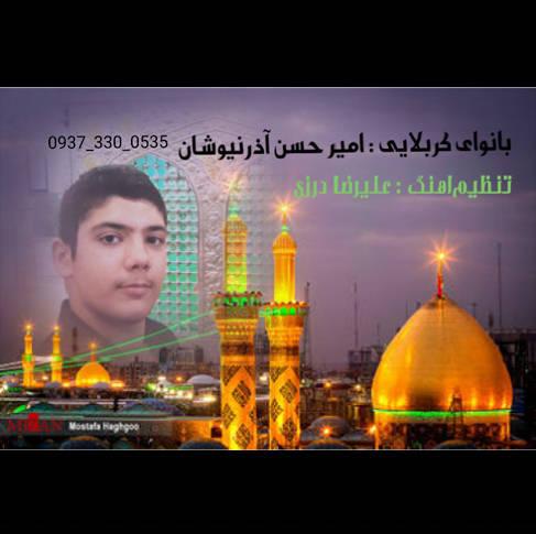 موزیک مداحی برادرم عباس از امیرحسن آذرنیوشان