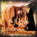 موزیک مداحی برار جان محمد قلی زاده