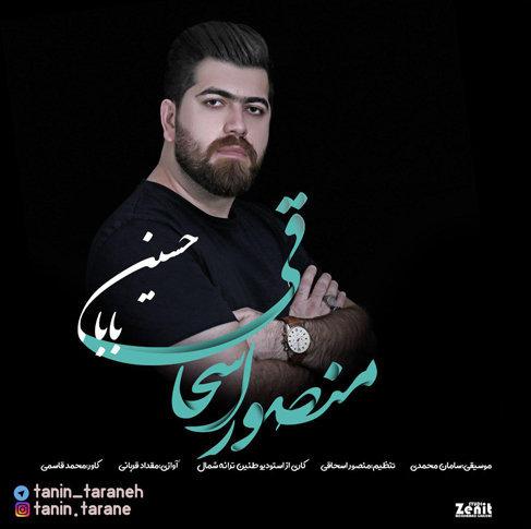 موزیک مداحی باباحسین از منصور اسحاقی
