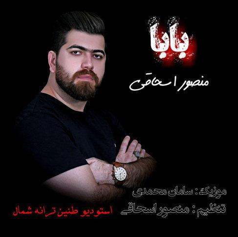 موزیک مداحی بابا با نوای منصور اسحاقی