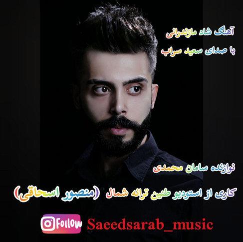 آهنگ ریمیکس شاد با صدای سعید سراب