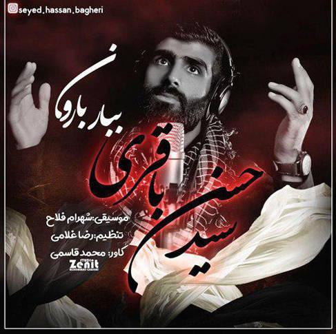 موزیک مداحی ببار بارون از سیدحسن باقری