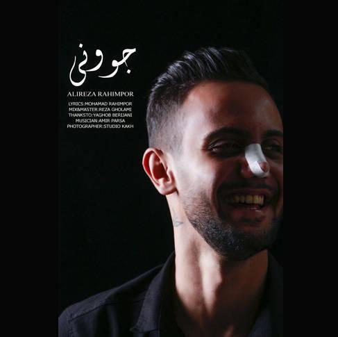 آهنگ جوونی با صدای علیرضا رحیم پور