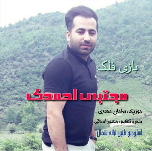 آهنگ بازی فلک با صدای مجتبی احمدی