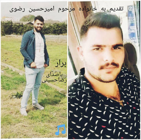 آهنگ برار با صدای رضا حسینی