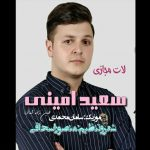 آهنگ لات مجازی با صدای سعید امینی