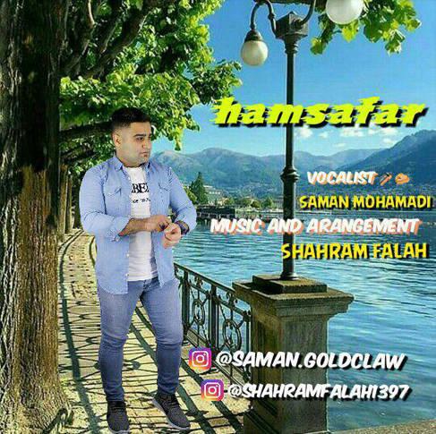 آهنگ همسفر با صدای سامان محمدی