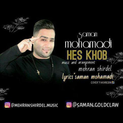 آهنگ حس خوب با صدای سامان محمدی