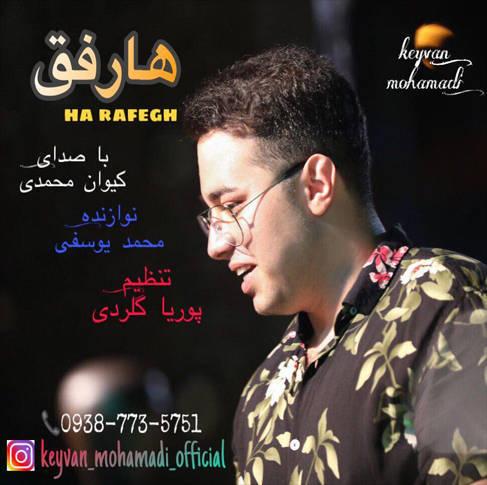آهنگ هارفق با صدای کیوان محمدی