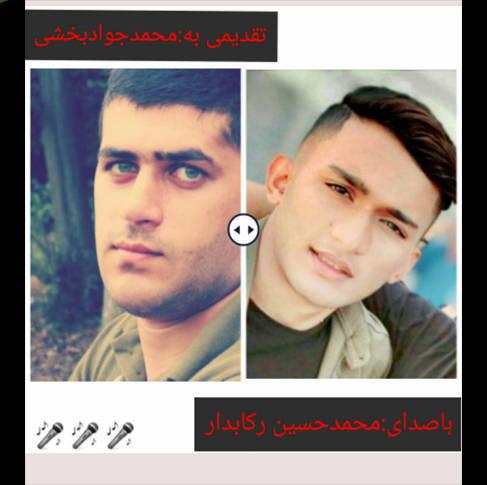 آهنگ دروم با صدای محمدحسین رکابدار