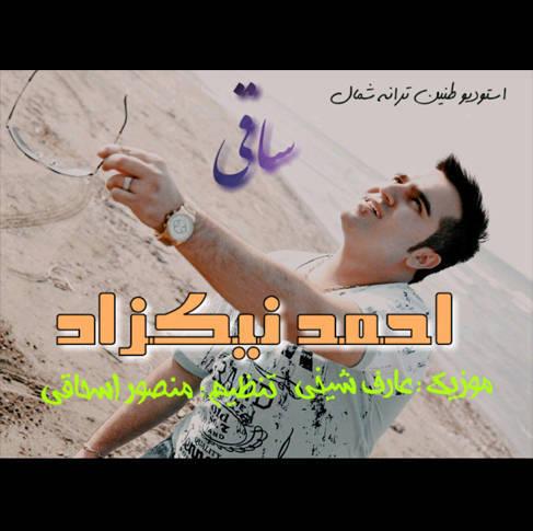 آهنگ ساقی با صدای احمد نیکزاد