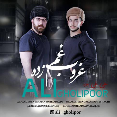 آهنگ غروب غم زده با صدای علی قلیپور