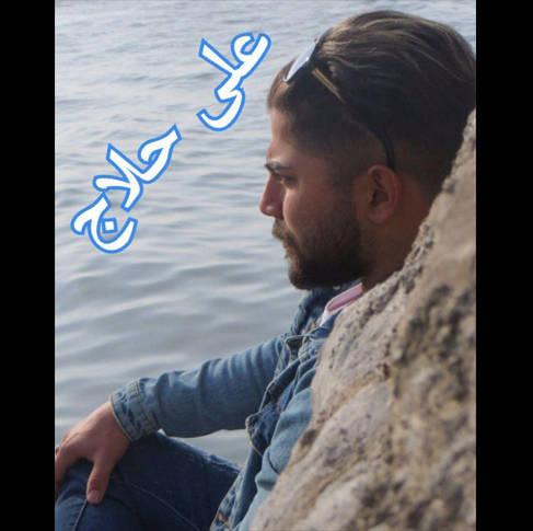 آهنگ ساعت عاشقی با صدای علی حلاج