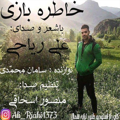 آهنگ خاطره بازی صدای علی ریاحی