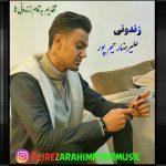 آهنگ زندونی با صدای علیرضا رحیم پور