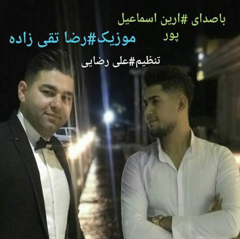 آهنگ ریمیکس شاد باصدای آرین اسماعیلپور