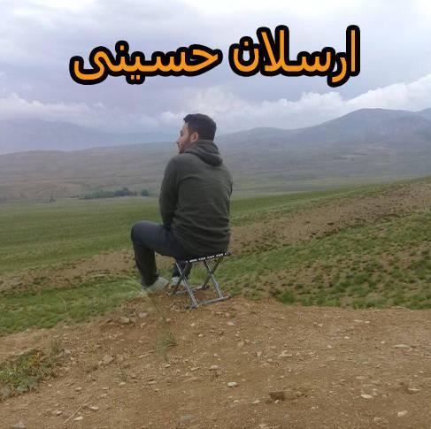 عکس ارسالان حسینی