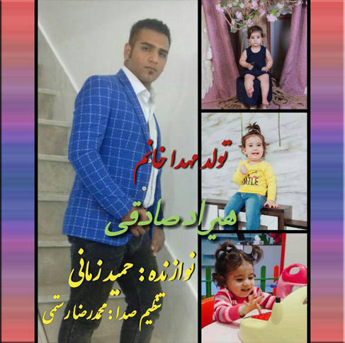آهنگ مهدا خانم با صدای هیراد صادقی