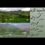 آهنگ ناحیه کوه صدای محمود ریاحی