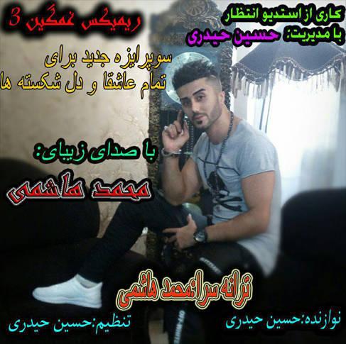 آهنگ ریمیکس با صدای محمد هاشمی