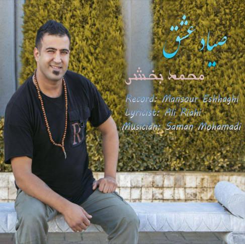 آهنگ صیاد عشق صدای محمد بخشی