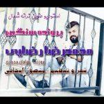 آهنگ پرونده سنگین صدای محمدرضا رضایی