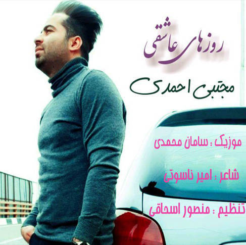 آهنگ روزهای عاشقی صدای مجتبی احمدی
