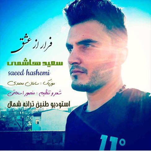 آهنگ فرار از عشق صدای سعید هاشمی