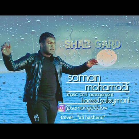 آهنگ شبگرد با صدای سامان محمدی