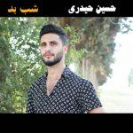 آهنگ شب بد با صدای حسین حیدری