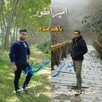 آهنگ امپراطور با صدای مازیار حسنی و سامان محمدی