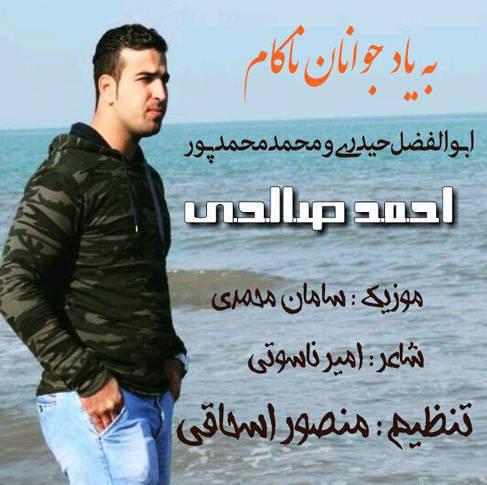 آهنگ یادبود با صدای احمد صالحی