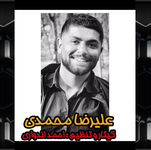 آهنگ تنهایی با صدای علیرضا محمدی