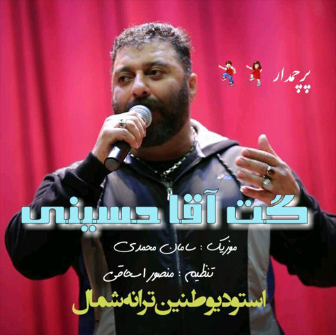 آهنگ پرچمدار با صدای گت آقا حسینی