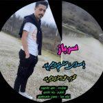آهنگ سرباز باصدای حسن ابراهیمپور