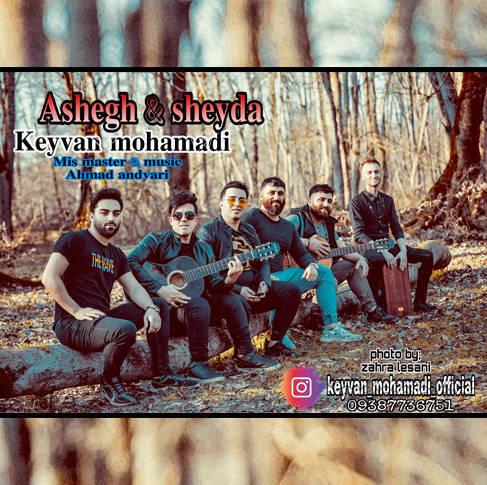آهنگ عاشق و شیدا با صدای کیوان محمدی