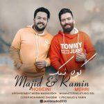 آهنگ کوه نمک از مجید حسینی و رامین مهری