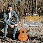 آهنگ ریمیکس شاد با صدای مبین چراغزاده