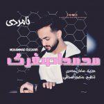 آهنگ جدید نامردی با صدای محمد اصغری