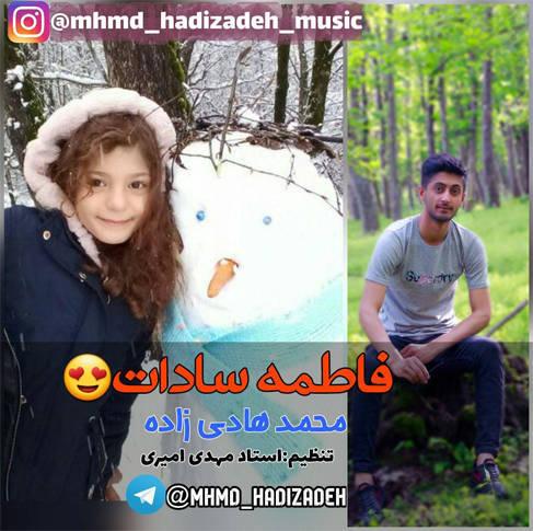 آهنگ فاطمه سادات باصدای محمد هادی زاده